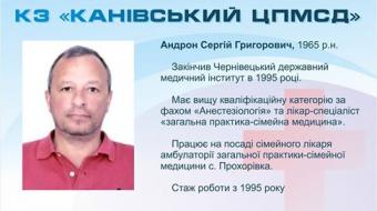 Андрон С.Г