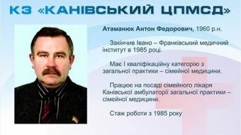 Атоманюк А.Ф