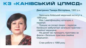Дмитренко Т.В