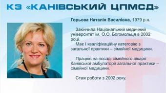 Горьова Н.В