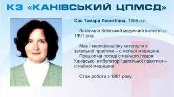 Сас Т.Л