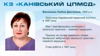 Василенко Л.Д